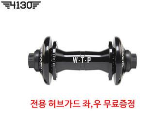 WTP SUPREME Front Hub -black- [9월이벤트 / 구매시 전용 허브가드 무료증정] -59,000원 절약-
